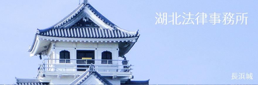 滋賀県長浜市 弁護士 湖北法律事務所