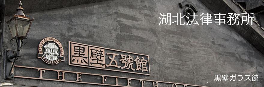 滋賀県長浜市 弁護士|湖北法律事務所